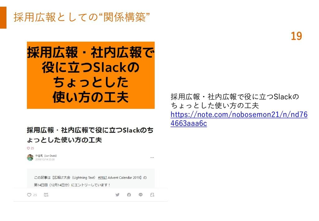 """採用広報としての""""関係構築"""" 19 採用広報・社内広報で役に立つSlackの ちょっとした使い..."""
