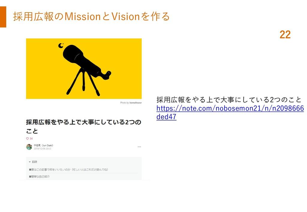 採用広報のMissionとVisionを作る 22 採用広報をやる上で大事にしている2つのこと...