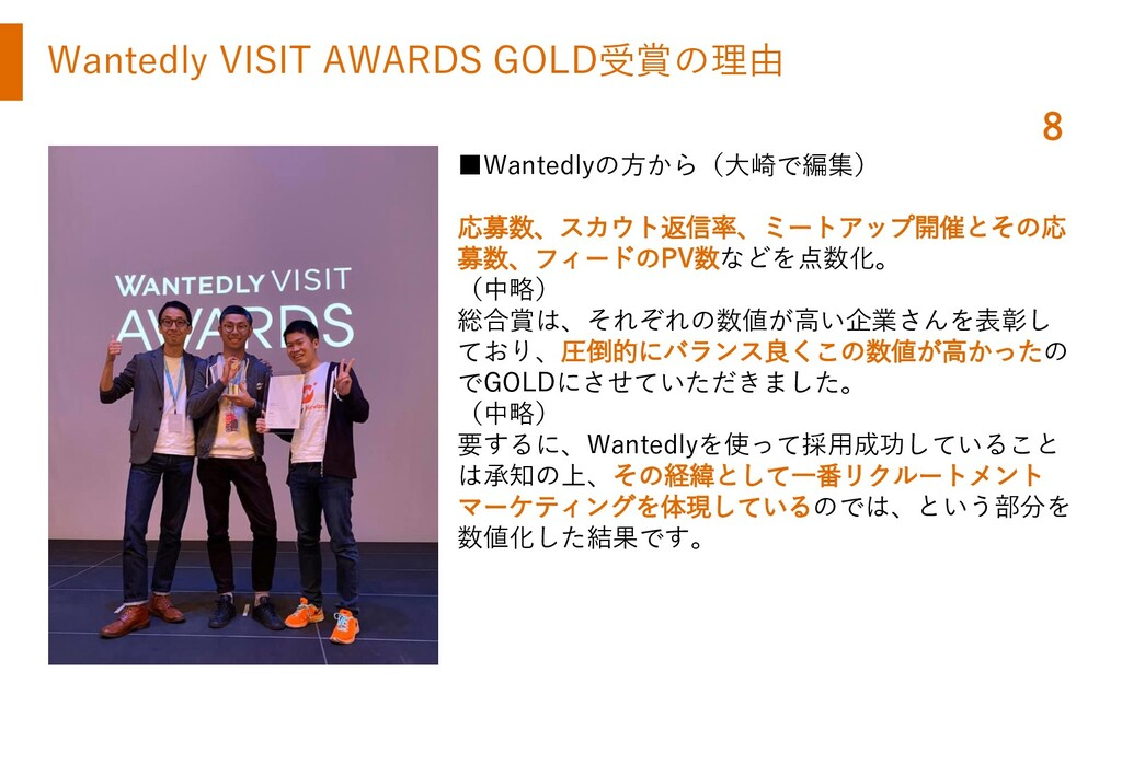 Wantedly VISIT AWARDS GOLD受賞の理由 8 ■Wantedlyの方から...