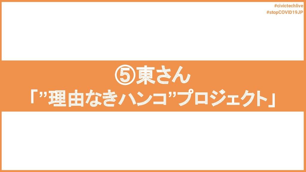 "#civictechlive #stopCOVID19JP ⑤東さん 「""理由なきハンコ""プロ..."