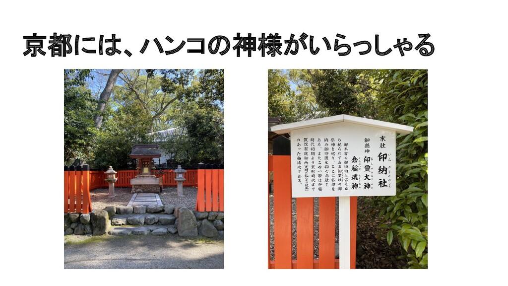 京都には、ハンコの神様がいらっしゃる