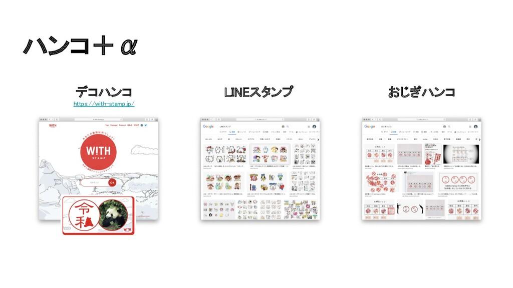 ハンコ+α デコハンコ https://with-stamp.jp/ LINEスタンプ...