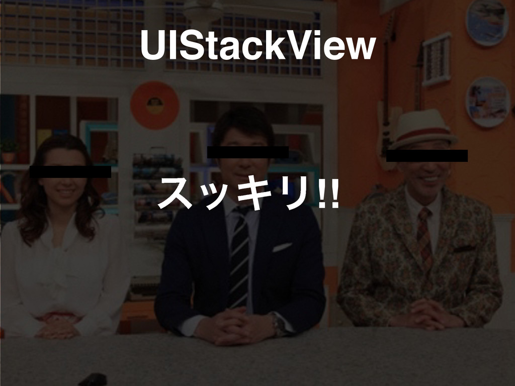 εοΩϦ!! UIStackView