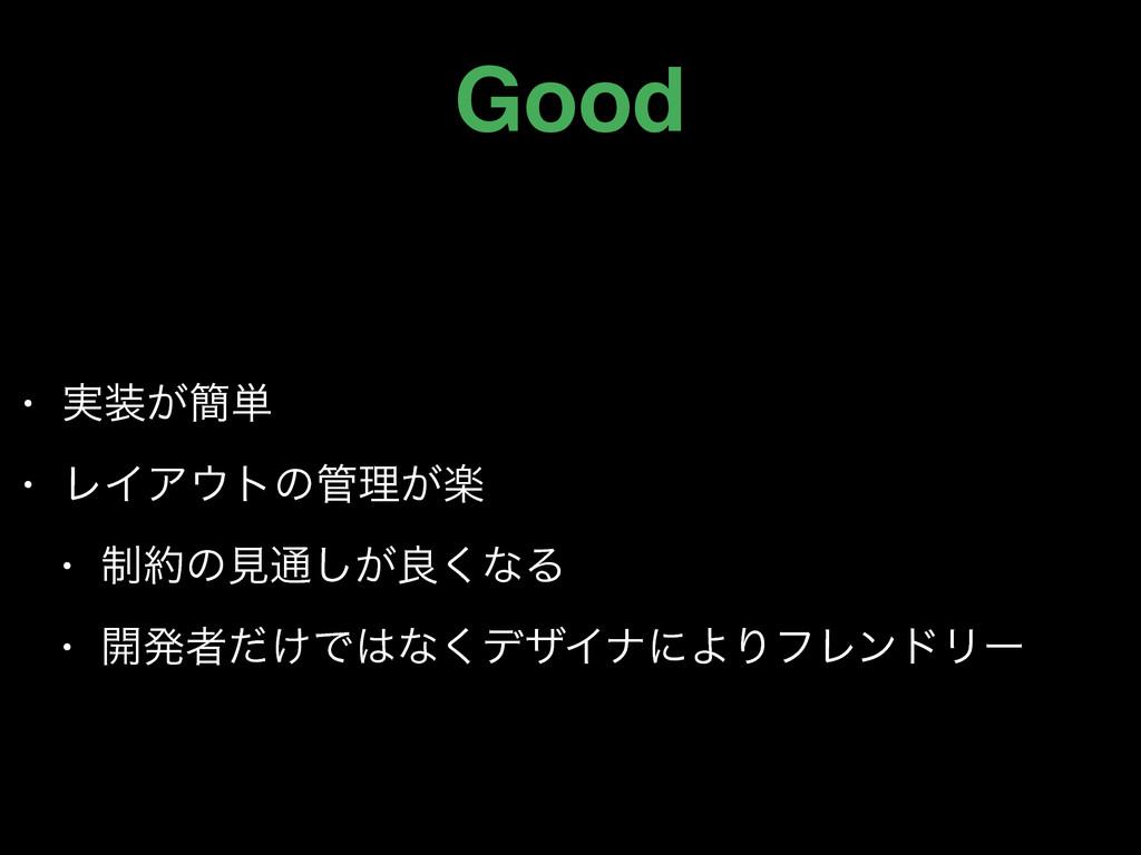 Good • ࣮͕؆୯ • ϨΠΞτͷཧָ͕ • ੍ͷݟ௨͕͠ྑ͘ͳΔ • ։ൃऀ͚ͩ...