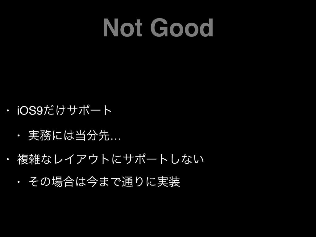 Not Good • iOS9͚ͩαϙʔτ • ࣮ʹઌ… • ෳͳϨΠΞτʹαϙʔ...