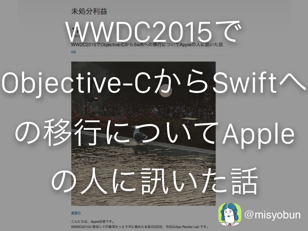 WWDC2015Ͱ Objective-C͔ΒSwift ͷҠߦʹ͍ͭͯApple ͷਓʹ㘤...