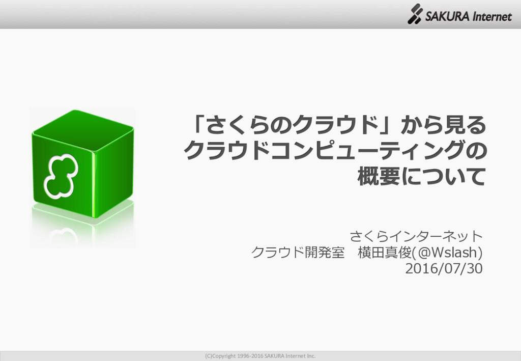 (C)Copyright 1996-2016 SAKURA Internet Inc. さくら...