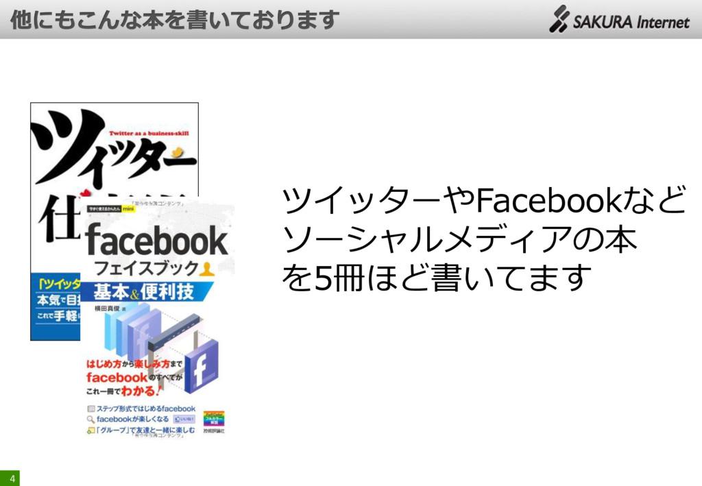 4 ツイッターやFacebookなど ソーシャルメディアの本 を5冊ほど書いてます