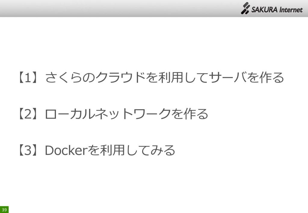 【1】さくらのクラウドを利用してサーバを作る 【2】ローカルネットワークを作る 【3】Dock...