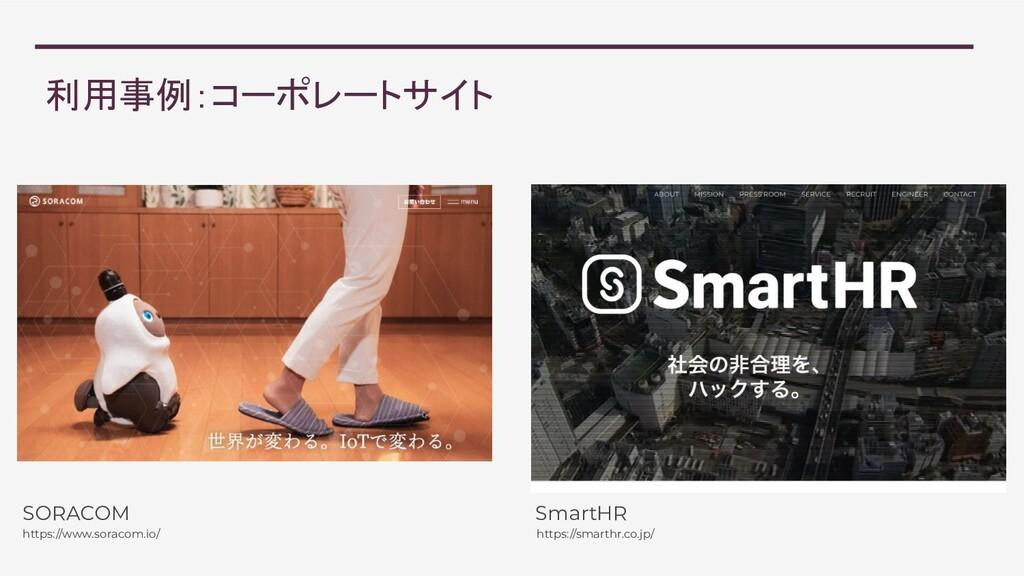 利用事例:コーポレートサイト SORACOM SmartHR https://www.sora...