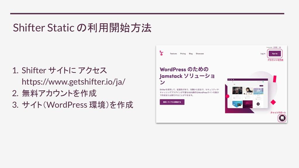 Shifter Static の利用開始方法 1. Shifter サイトに アクセス htt...