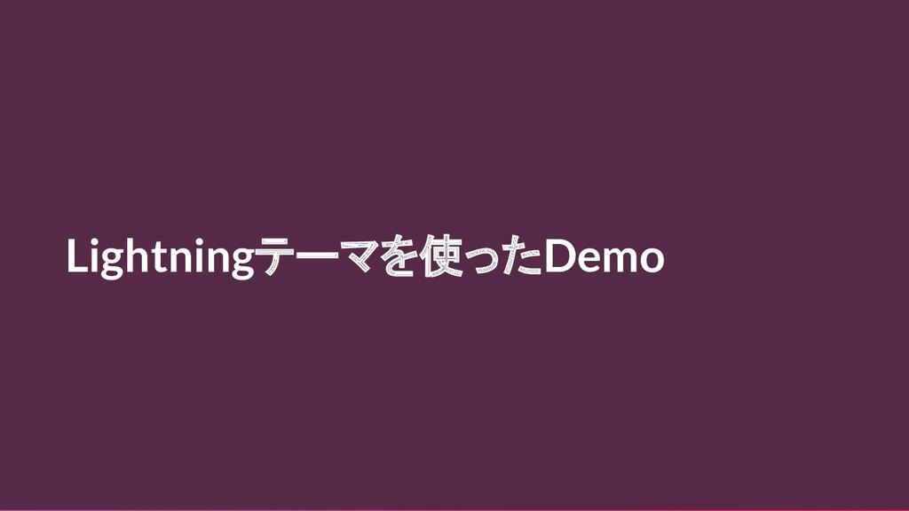 Lightningテーマを使ったDemo