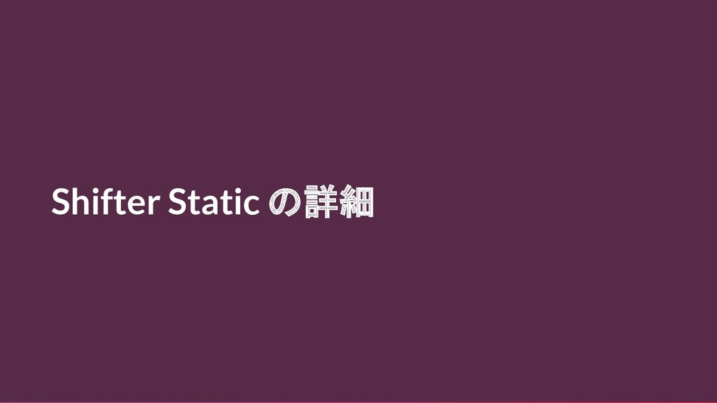Shifter Static の詳細