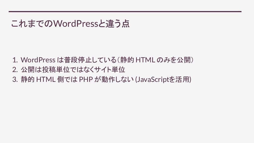 これまでのWordPressと違う点 1. WordPress は普段停止している(静的 HT...