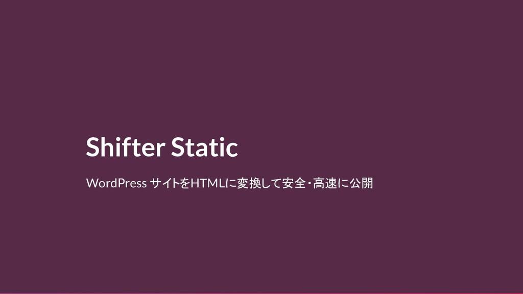 Shifter Static WordPress サイトをHTMLに変換して安全・高速に公開