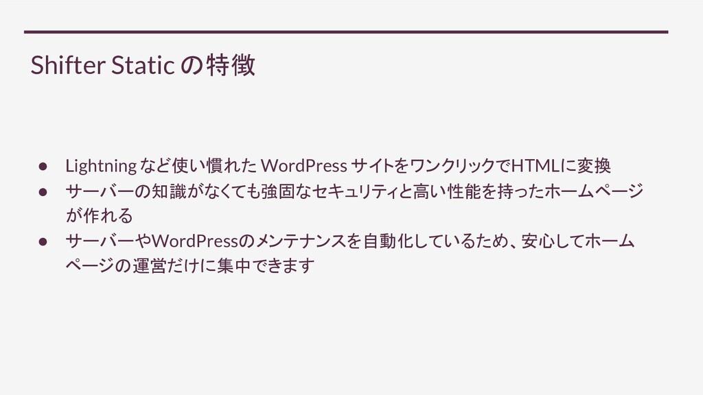 Shifter Static の特徴 ● Lightning など使い慣れた WordPres...