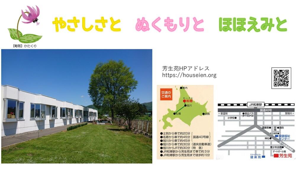 芳⽣苑HPアドレス https://houseien.org 【町花】かたくり