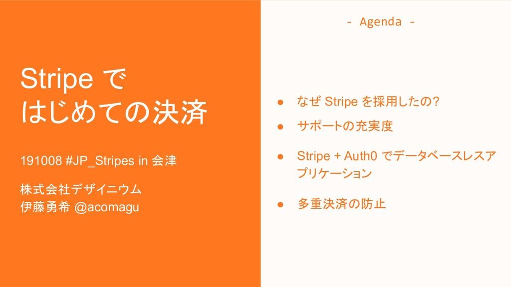 Stripe で はじめての決済 191008 #JP_Stripes in 会津 株式会社デ...