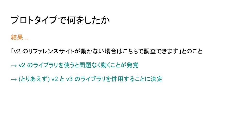 結果... 「v2 のリファレンスサイトが動かない場合はこちらで調査できます」とのこと → v...