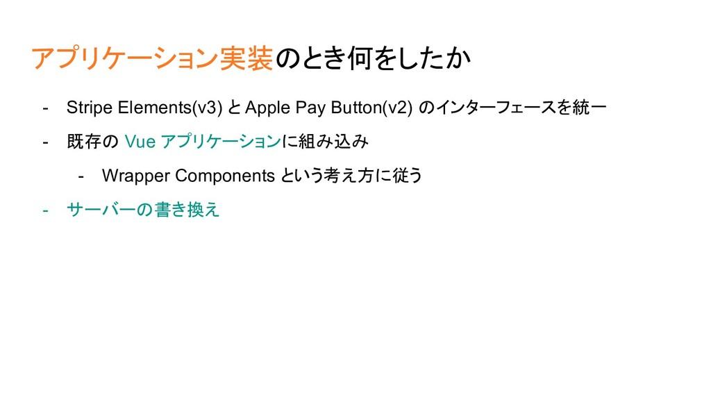 アプリケーション実装のとき何をしたか - Stripe Elements(v3) と Appl...