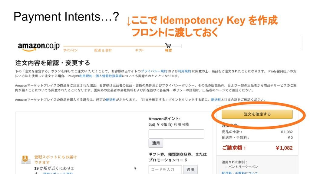 ↓ここで Idempotency Key を作成 フロントに渡しておく Payment Int...