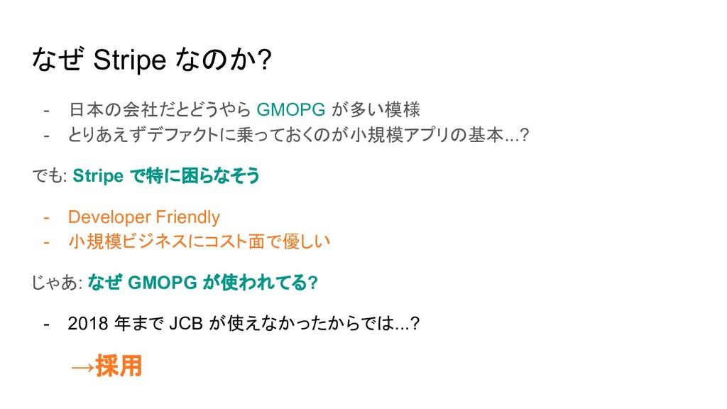 なぜ Stripe なのか? - 日本の会社だとどうやら GMOPG が多い模様 - とりあえ...