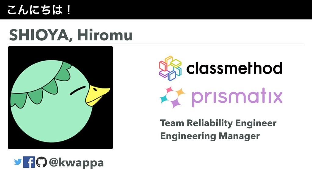͜Μʹͪʂ SHIOYA, Hiromu @kwappa Team Reliability ...