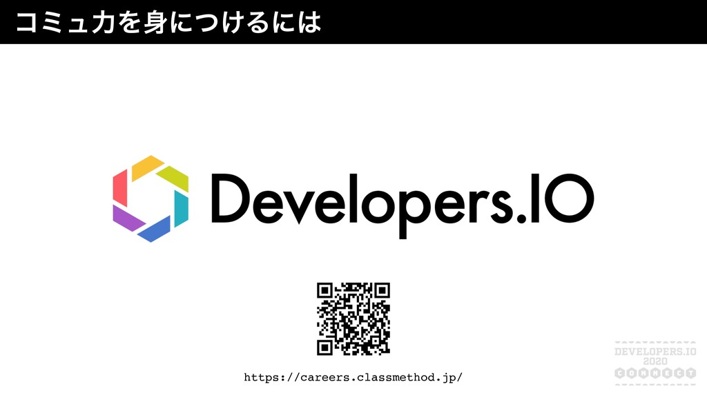 ίϛϡྗΛʹ͚ͭΔʹ https://careers.classmethod.jp/