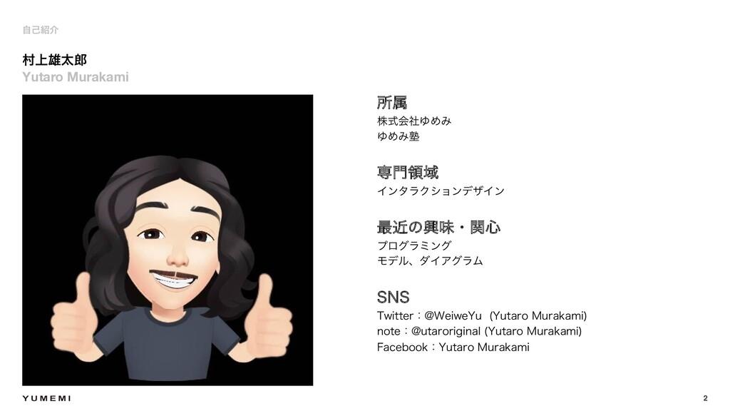2 ଜ্༤ଠ Yutaro Murakami ࣗݾհ ॴଐ גࣜձࣾΏΊΈ ΏΊΈक़ ઐ...