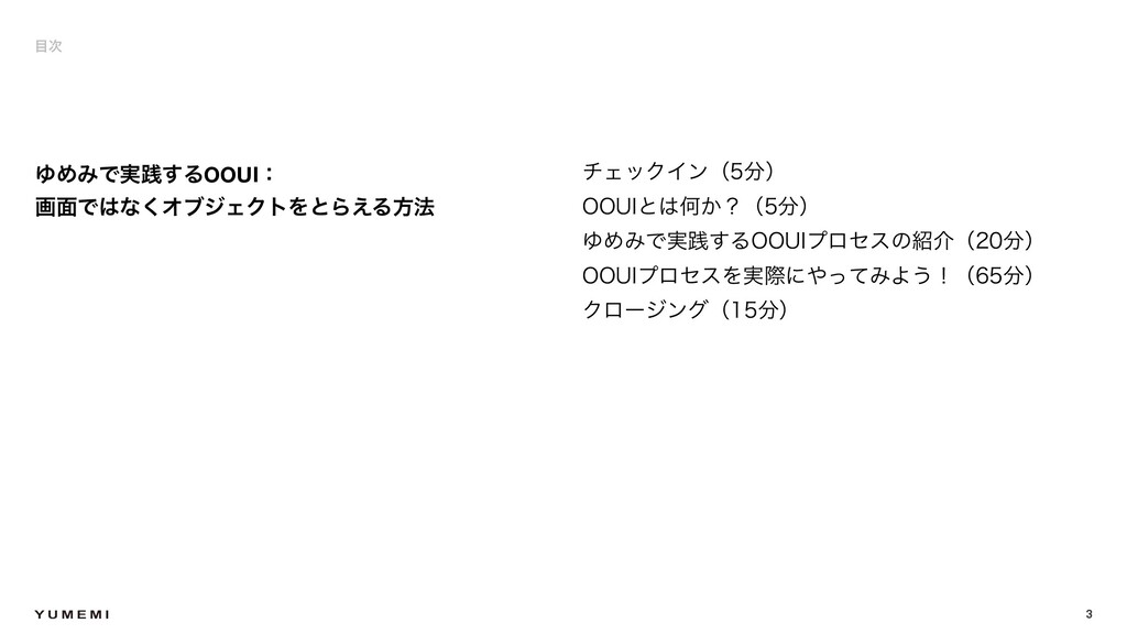  3 νΣοΫΠϯʢʣ 006*ͱԿ͔ʁʢʣ ΏΊΈͰ࣮ફ͢Δ006*ϓϩηεͷ...
