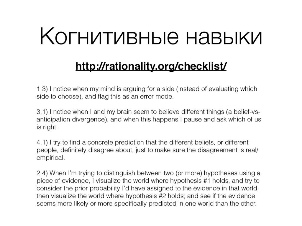 Когнитивные навыки http://rationality.org/check...