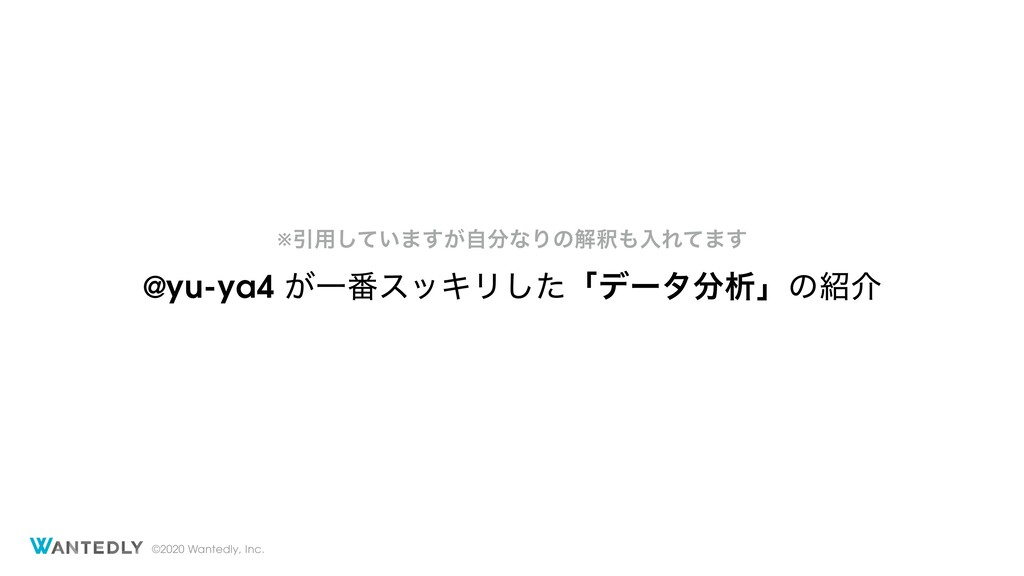 ©2020 Wantedly, Inc. @yu-ya4 ͕Ұ൪εοΩϦͨ͠ʮσʔλੳʯͷ...