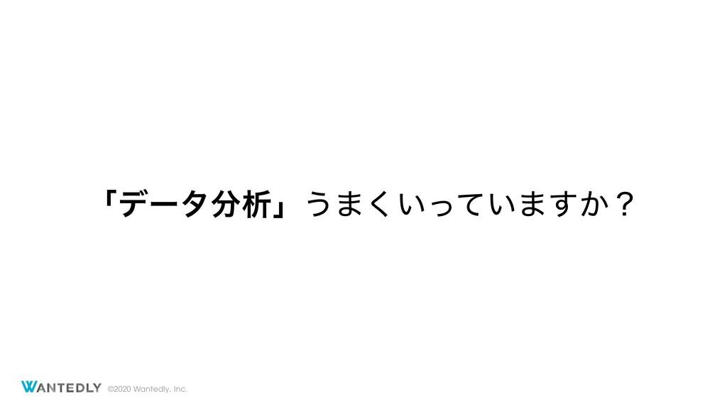 ©2020 Wantedly, Inc. ʮσʔλੳʯ͏·͍͍ͬͯ͘·͔͢ʁ
