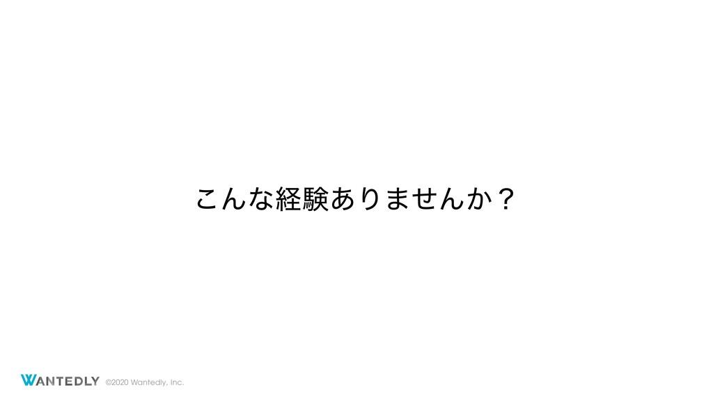 ©2020 Wantedly, Inc. ͜Μͳܦݧ͋Γ·ͤΜ͔ʁ