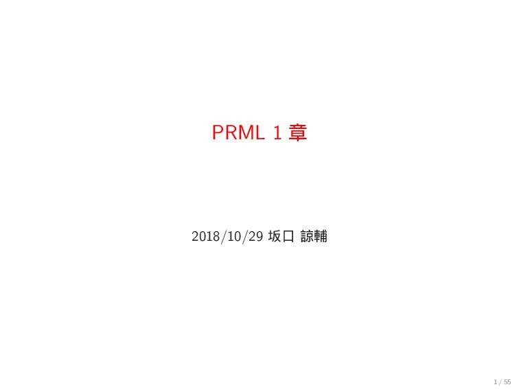 PRML 1 ষ 2018/10/29 ࡔޱ ྒี 1 / 55