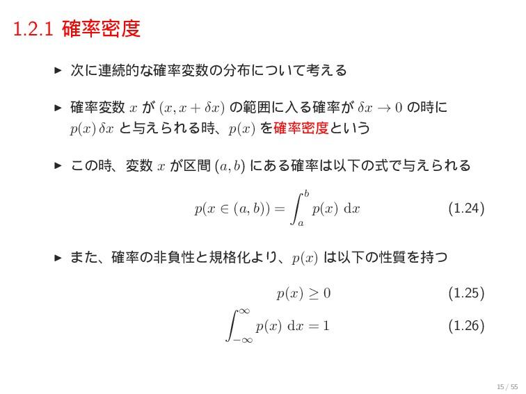 1.2.1 ֬ີ ▶ ʹ࿈ଓతͳ֬มͷʹ͍ͭͯߟ͑Δ ▶ ֬ม x ͕ (x...