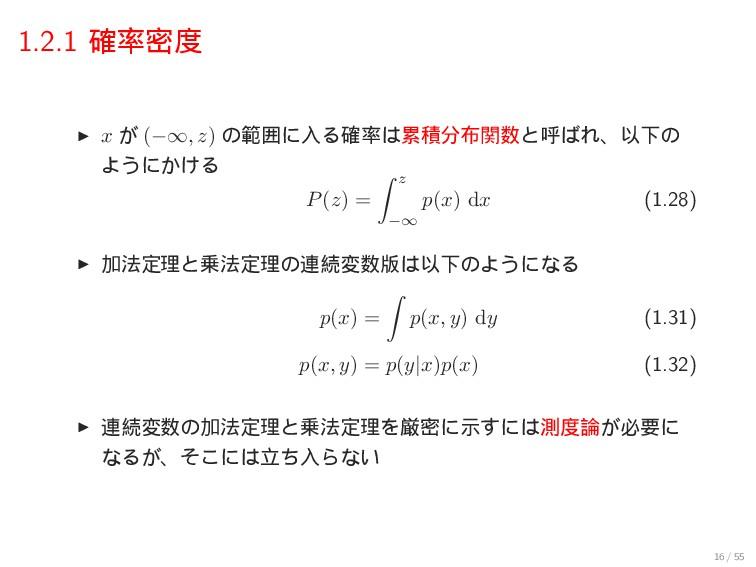 1.2.1 ֬ີ ▶ x ͕ (−∞, z) ͷൣғʹೖΔ֬ྦྷੵؔͱݺΕɺҎԼ...