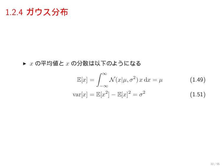 1.2.4 Ψε ▶ x ͷฏۉͱ x ͷҎԼͷΑ͏ʹͳΔ E[x] = ∫ ∞...