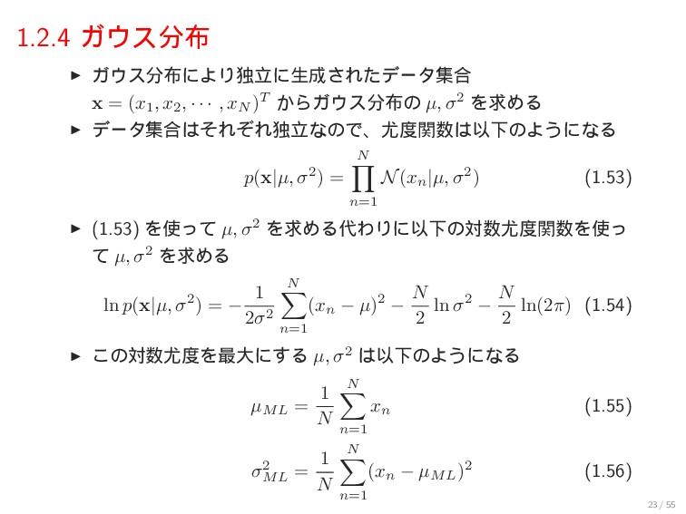 1.2.4 Ψε ▶ ΨεʹΑΓಠཱʹੜ͞Εͨσʔλू߹ x = (x1 , x...