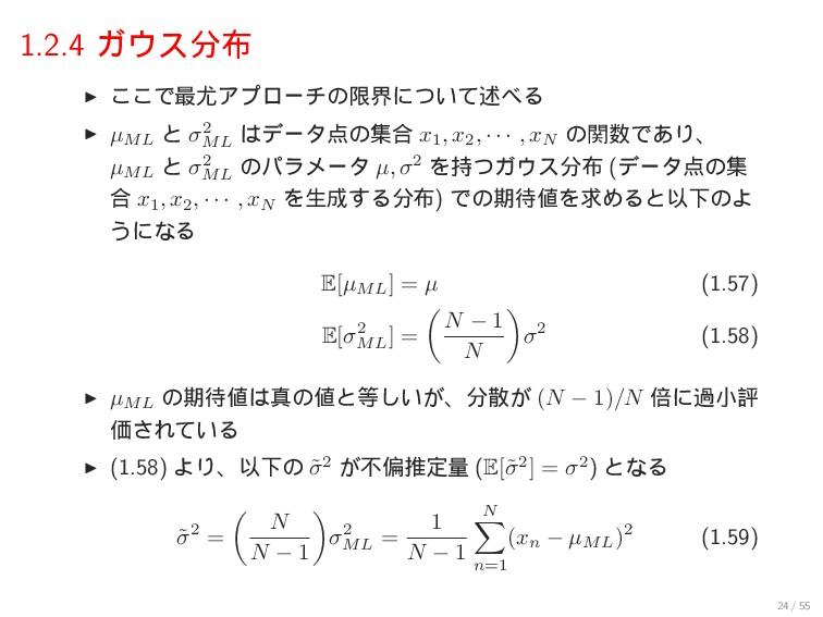 1.2.4 Ψε ▶ ͜͜Ͱ࠷Ξϓϩʔνͷݶքʹ͍ͭͯड़Δ ▶ µML ͱ σ2 M...