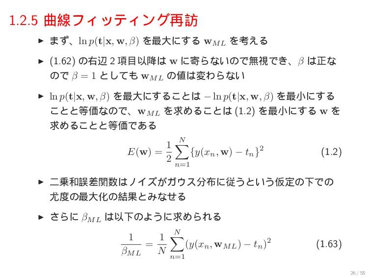 1.2.5 ۂઢϑΟοςΟϯά࠶๚ ▶ ·ͣɺln p(t|x, w, β) Λ࠷େʹ͢Δ w...