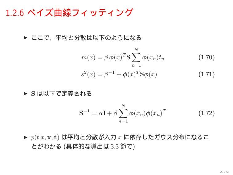1.2.6 ϕΠζۂઢϑΟοςΟϯά ▶ ͜͜ͰɺฏۉͱҎԼͷΑ͏ʹͳΔ m(x) = ...