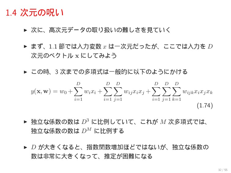 1.4 ݩͷढ͍ ▶ ʹɺߴݩσʔλͷऔΓѻ͍ͷ͠͞Λݟ͍ͯ͘ ▶ ·ͣɺ1.1 અͰ...