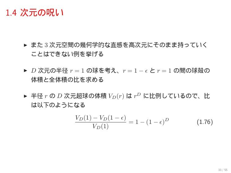 1.4 ݩͷढ͍ ▶ ·ͨ 3 ݩۭؒͷزԿֶతͳײΛߴݩʹͦͷ··͍ͬͯ͘ ͜ͱ...