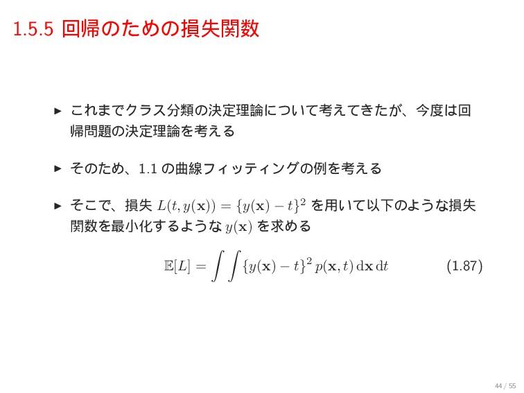 1.5.5 ճؼͷͨΊͷଛࣦؔ ▶ ͜Ε·ͰΫϥεྨͷܾఆཧʹ͍ͭͯߟ͖͕͑ͯͨɺࠓ...