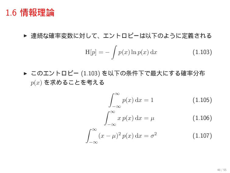 1.6 ใཧ ▶ ࿈ଓͳ֬มʹରͯ͠ɺΤϯτϩϐʔҎԼͷΑ͏ʹఆٛ͞ΕΔ H[p] ...