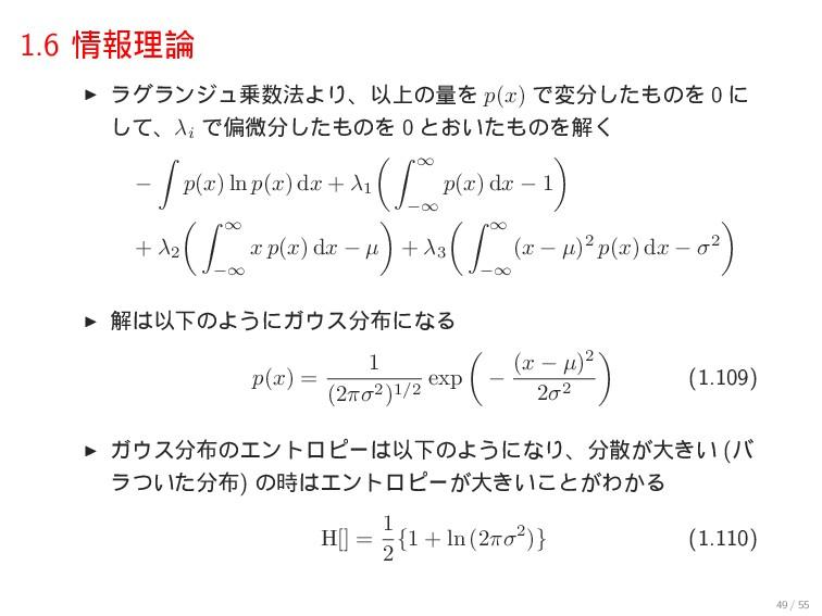 1.6 ใཧ ▶ ϥάϥϯδϡ๏ΑΓɺҎ্ͷྔΛ p(x) Ͱมͨ͠ͷΛ 0 ʹ ...
