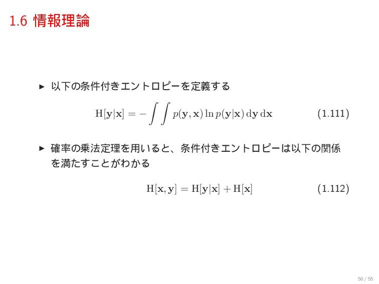 1.6 ใཧ ▶ ҎԼͷ͖݅ΤϯτϩϐʔΛఆٛ͢Δ H[y|x] = − ∫ ∫ p(...