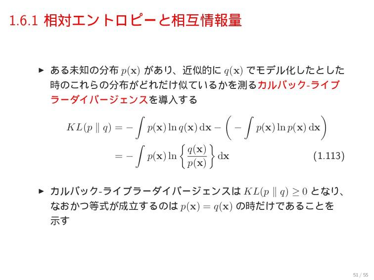 1.6.1 ૬ରΤϯτϩϐʔͱ૬ޓใྔ ▶ ͋Δະͷ p(x) ͕͋Γɺۙతʹ q(...