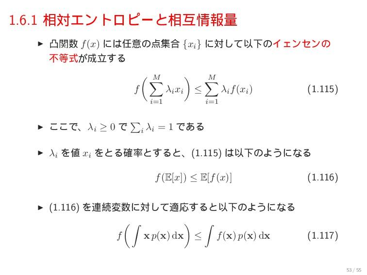 1.6.1 ૬ରΤϯτϩϐʔͱ૬ޓใྔ ▶ ತؔ f(x) ʹҙͷू߹ {xi } ...